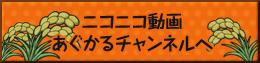 ニコニコ動画 あぐかる専用チャンネルへ