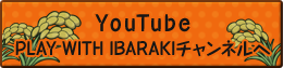 Youtube PLAY WITH IBARAKIチャンネルへ