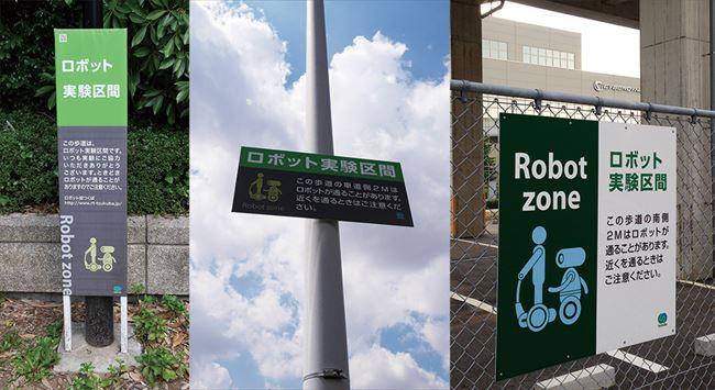 ロボット実験区間_R