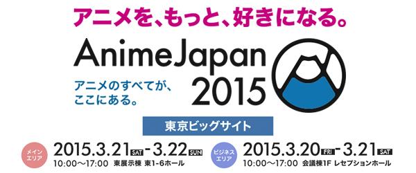 AJ2015_M_jp
